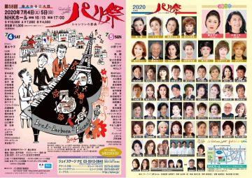 第58回 パリ祭出演(7月5日出演)※開催中止 @ NHKホール(東京・渋谷)