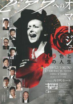 ピアフへのオマージュ12 〜 バラ色と黒の人生 @ 内幸町ホール